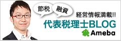 経営情報満載!代表税理士ブログ